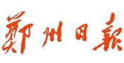 鄭州(zhou)日報